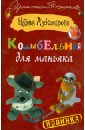 Александрова Наталья Николаевна Колыбельная для маньяка