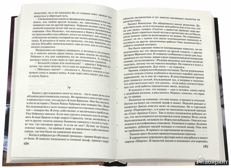 Иллюстрация 1 из 9 для Дьюма-Ки - Стивен Кинг | Лабиринт - книги. Источник: Лабиринт
