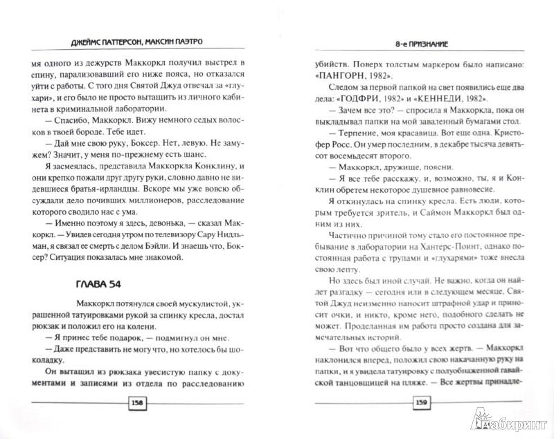 Иллюстрация 1 из 8 для 8-е признание - Паттерсон, Паэтро | Лабиринт - книги. Источник: Лабиринт