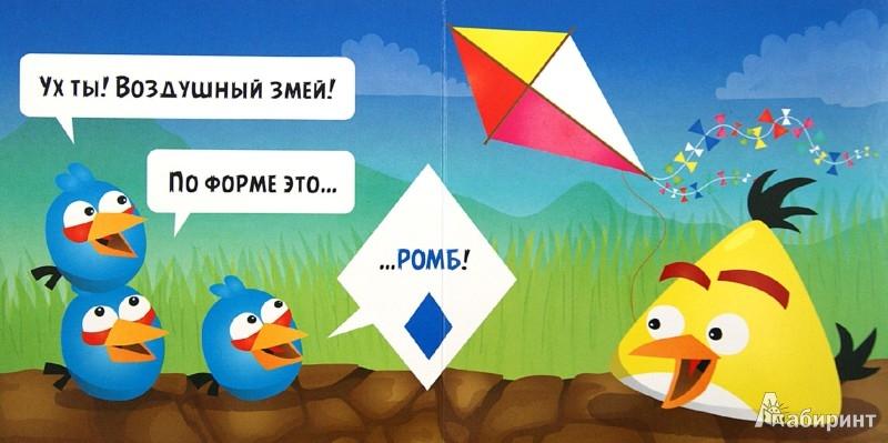 Иллюстрация 1 из 15 для Angry Birds. Формы | Лабиринт - книги. Источник: Лабиринт