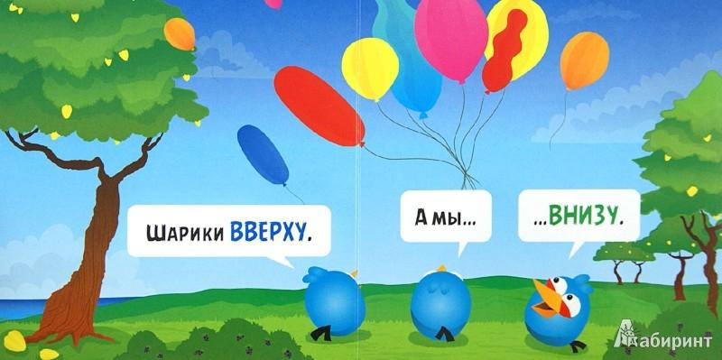Иллюстрация 1 из 20 для Angry Birds. Противоположности | Лабиринт - книги. Источник: Лабиринт