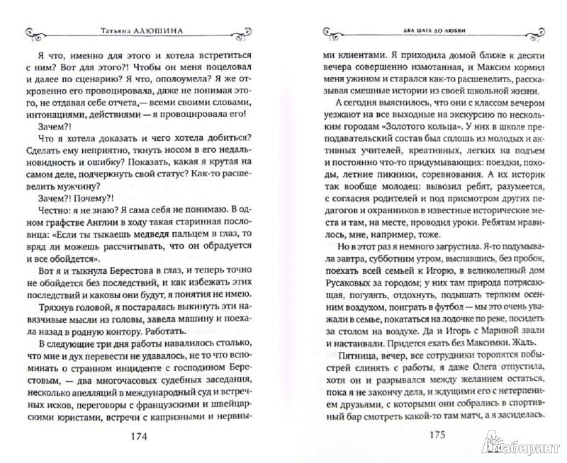 Иллюстрация 1 из 7 для Два шага до любви - Татьяна Алюшина | Лабиринт - книги. Источник: Лабиринт