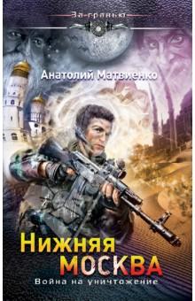 Нижняя Москва. Война на уничтожение купить шурупов рт на все инструменты на ул складочная г москва