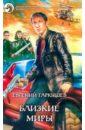 Гаркушев Евгений Близкие миры: Фантастический роман