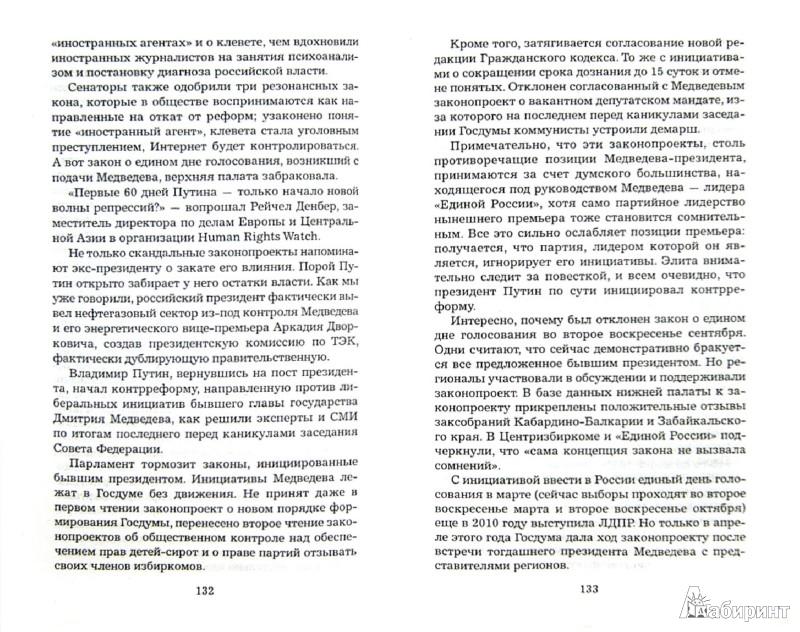 Иллюстрация 1 из 7 для Путинский Застой. Новое Политбюро Кремля - Алексей Челноков   Лабиринт - книги. Источник: Лабиринт