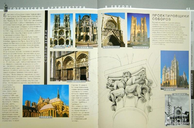 Иллюстрация 1 из 28 для Нотр-Дам. Сборная модель с историей | Лабиринт - книги. Источник: Лабиринт
