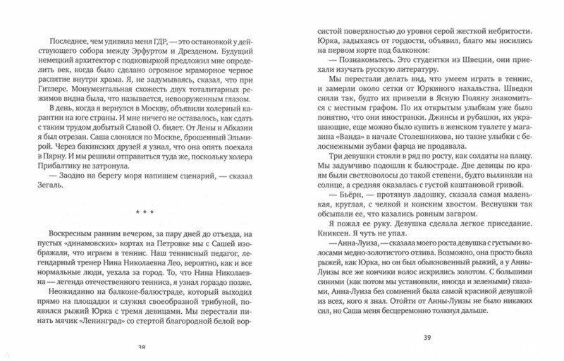 Иллюстрация 1 из 2 для Почему у собаки чау-чау синий язык? - Виталий Мелик-Карамов   Лабиринт - книги. Источник: Лабиринт