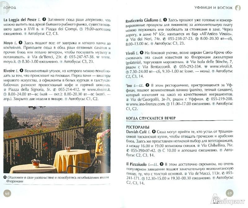 Иллюстрация 1 из 7 для Флоренция: путеводитель - Пэт Леви | Лабиринт - книги. Источник: Лабиринт
