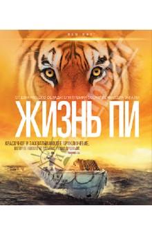 Zakazat.ru: Жизнь Пи (Blu-Ray). Ли Энг