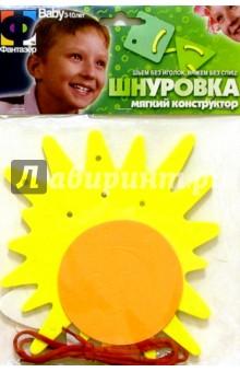 Шнуровка. Солнышко (103011)