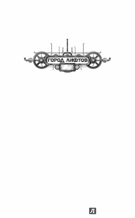 Иллюстрация 1 из 21 для Механическое сердце - Андрей Фролов | Лабиринт - книги. Источник: Лабиринт