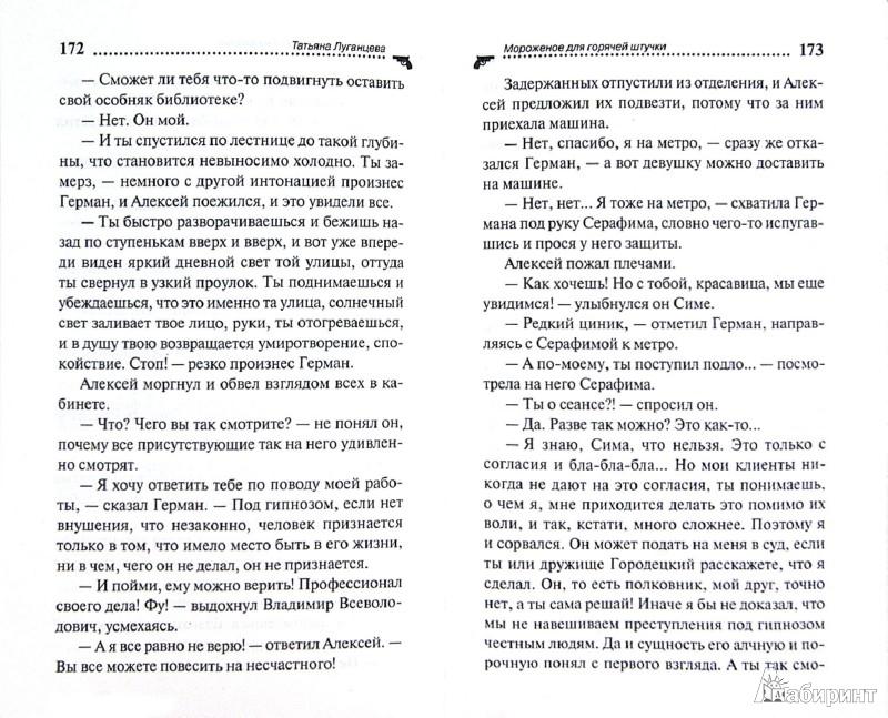 Иллюстрация 1 из 7 для Мороженое для горячей штучки - Татьяна Луганцева | Лабиринт - книги. Источник: Лабиринт