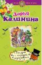 Калинина Дарья Александровна Призрак с хорошей родословной