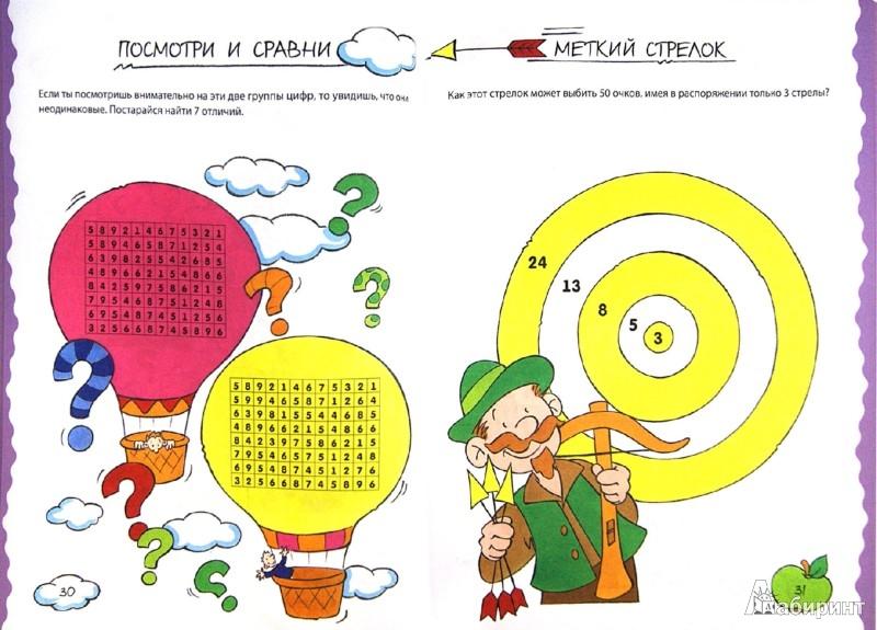 Иллюстрация 1 из 40 для Игры для развития математических способностей | Лабиринт - книги. Источник: Лабиринт