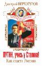 Верхотуров Дмитрий Николаевич Путин, учись у Сталина! Как спасти Россию