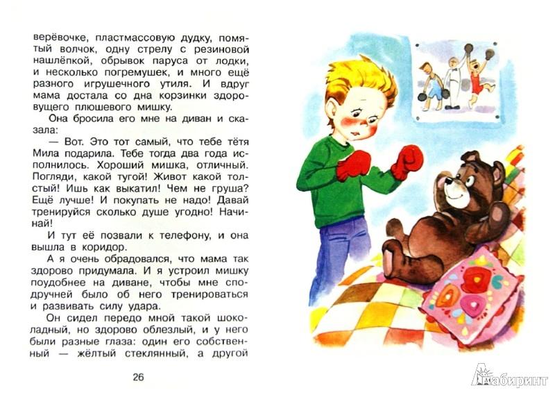 Иллюстрация 1 из 10 для Дениска и его друзья - Виктор Драгунский | Лабиринт - книги. Источник: Лабиринт