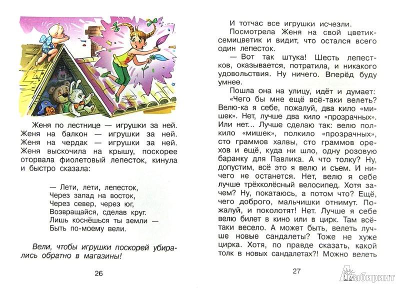 Иллюстрация 1 из 15 для Цветик-семицветик - Валентин Катаев   Лабиринт - книги. Источник: Лабиринт