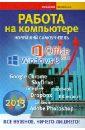 Работа на компьютере. Новейший самоучитель 2013, Леонтьев Виталий Петрович