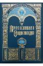 Православная энциклопедия. Том 7. Варшавская Епархия - Веротерпимость
