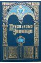 Православная энциклопедия. Владимирская икона Божией Матери - второе пришествие. Том 9