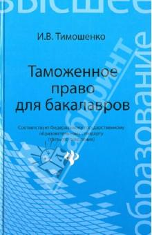 Таможенное право для бакалавров. Учебник