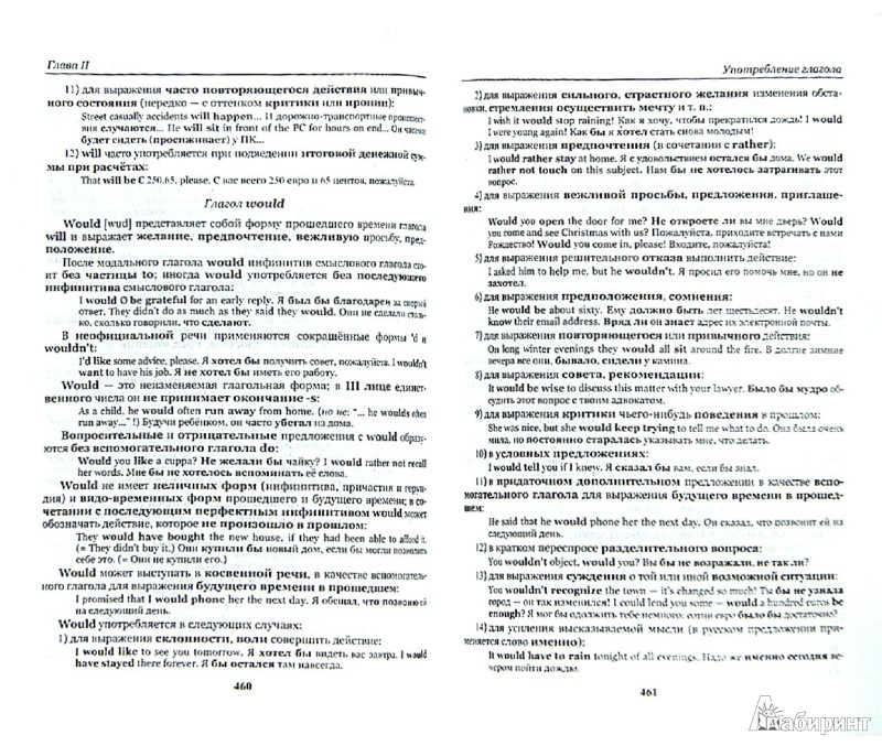 Иллюстрация 1 из 15 для Современный английский язык для общения без ошибок (в помощь преподавателю и студенту). Часть 1 - Гарри Мачхелян   Лабиринт - книги. Источник: Лабиринт