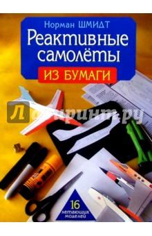 Реактивные самолеты из бумаги реактивные самолеты из бумаги