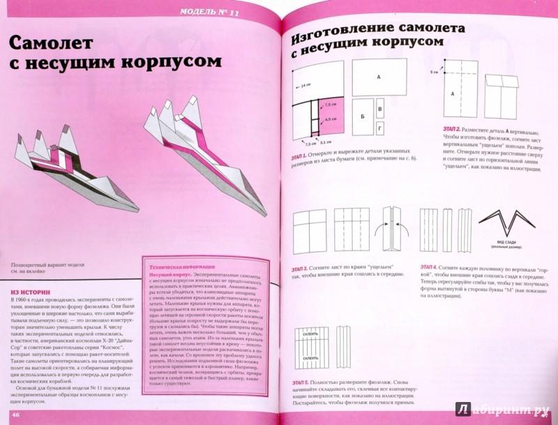 Иллюстрация 1 из 17 для Самолеты из бумаги - Норман Шмидт   Лабиринт - книги. Источник: Лабиринт