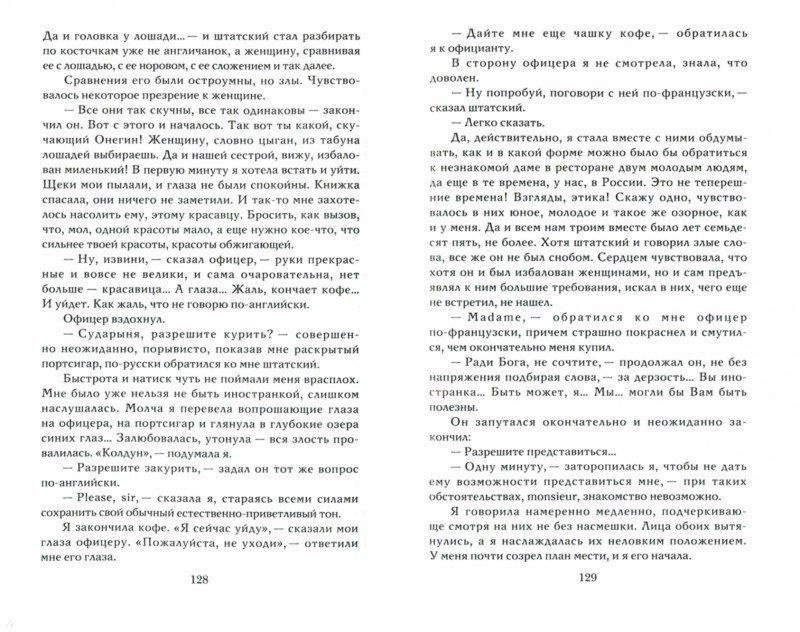 Иллюстрация 1 из 11 для Забытая сказка. Письма об ушедшей любви - Маргарита Имшенецкая | Лабиринт - книги. Источник: Лабиринт
