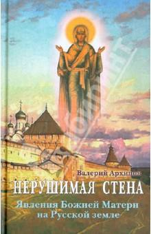 Нерушимая стена. Явления Божией Матери на Русской земле