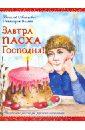 Никифоров-Волгин Василий Акимович Завтра Пасха Господня!