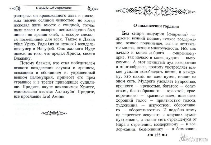 Иллюстрация 1 из 18 для Избранные творения - Ефрем Преподобный   Лабиринт - книги. Источник: Лабиринт
