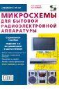 Микросхемы для бытовой радиоэлектронной аппаратуры, Аксенов Алексей Иванович,Нефедов Анатолий Вдладимирович
