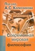 Современная мировая философия. Учебник для вузов