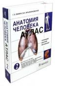 Атлас анатомии человека. В 3-х томах. Том 2