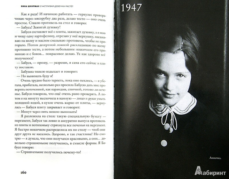 Иллюстрация 1 из 16 для Счастливая девочка растет - Нина Шнирман | Лабиринт - книги. Источник: Лабиринт