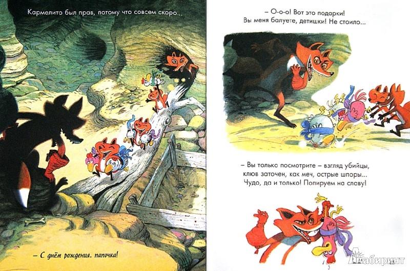 Иллюстрация 1 из 23 для Спасайся, кто может! - Кристиан Жолибуа | Лабиринт - книги. Источник: Лабиринт