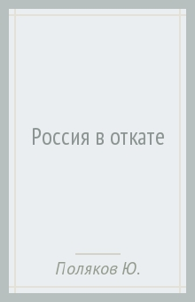 Россия в откате