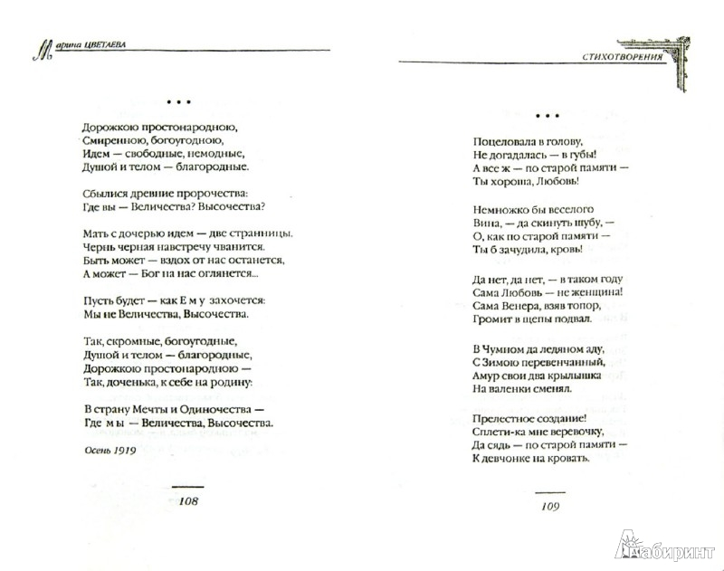 Иллюстрация 1 из 10 для Избранное - Марина Цветаева | Лабиринт - книги. Источник: Лабиринт