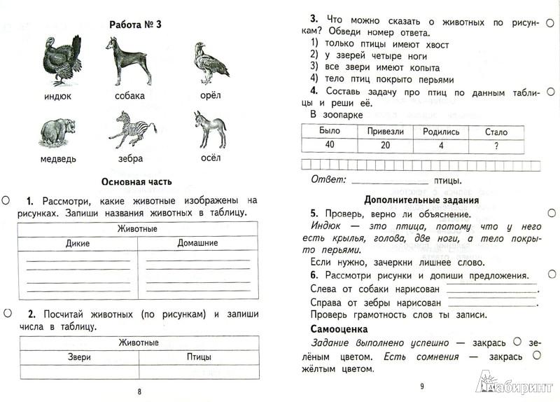 Иллюстрация 1 из 5 для Обучающие комплексные работы. 1 класс - Ольга Калинина | Лабиринт - книги. Источник: Лабиринт