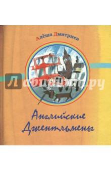 Дмитриев Алеша » Английские джентльмены