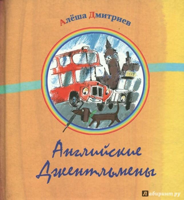 Иллюстрация 1 из 63 для Английские джентльмены - Алеша Дмитриев   Лабиринт - книги. Источник: Лабиринт