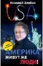 Америка… Живут же люди!, Злобин Николай Васильевич