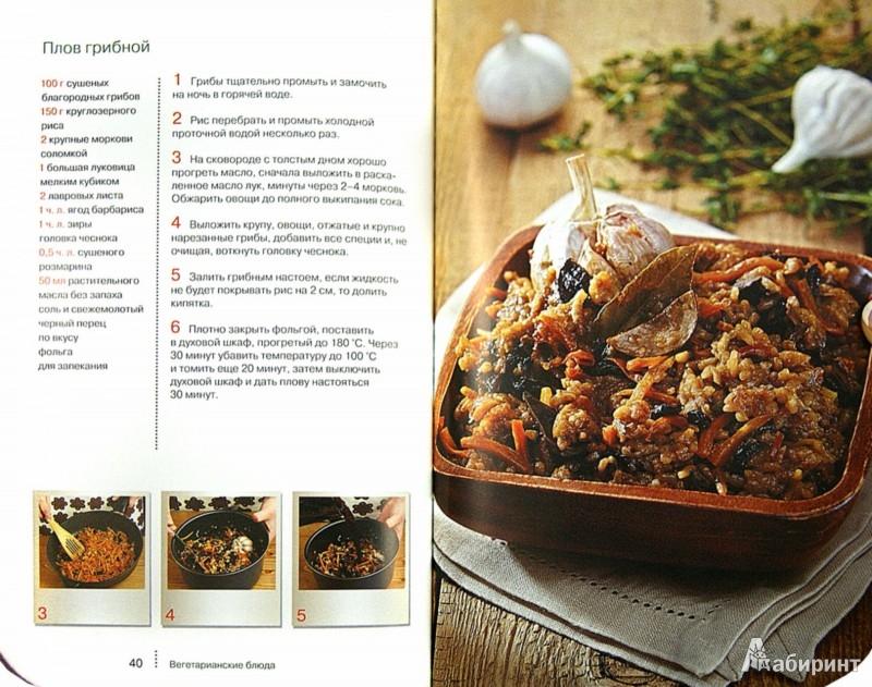 Иллюстрация 1 из 25 для Вегетарианские блюда - Н. Савинова | Лабиринт - книги. Источник: Лабиринт
