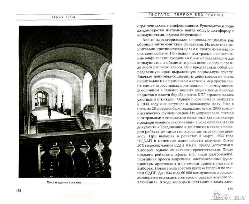 Иллюстрация 1 из 12 для Гестапо. Террор без границ - Юрий Бем | Лабиринт - книги. Источник: Лабиринт