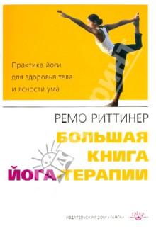 Большая книга йога-терапии. Практика йоги для здоровья тела и ясности ума