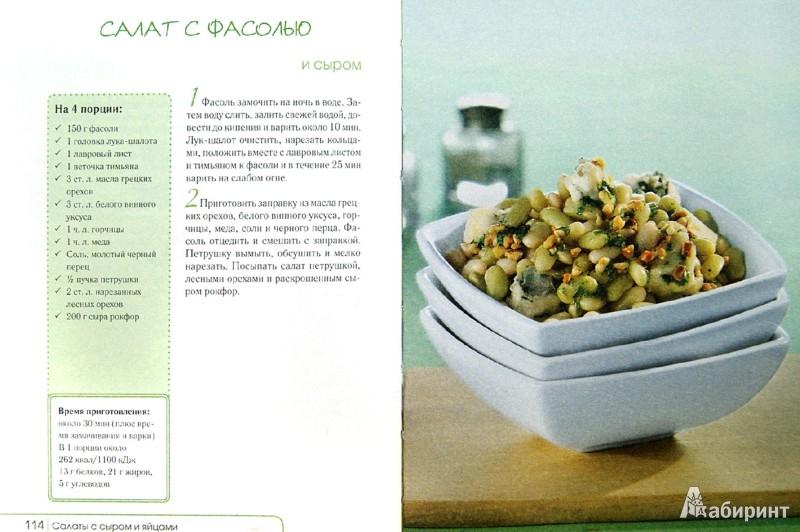 Иллюстрация 1 из 7 для Аппетитные салатики | Лабиринт - книги. Источник: Лабиринт