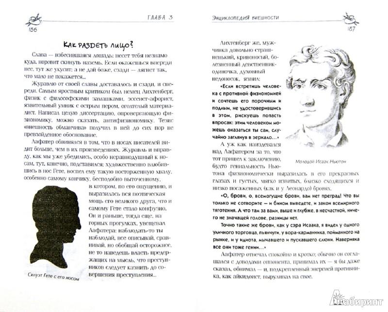 Иллюстрация 1 из 27 для Искусство быть другим - Владимир Леви   Лабиринт - книги. Источник: Лабиринт