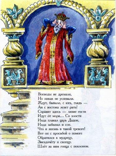 Иллюстрация 1 из 11 для Сказка о Золотом петушке - Александр Пушкин | Лабиринт - книги. Источник: Лабиринт