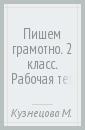 Кузнецова Марина Ивановна Пишем грамотно. 2 класс. Рабочая тетрадь в 2-х частях. ФГОС русакова е ред тетрадь с прописями пишем по контуру